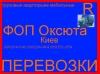 ФОП Оксюта