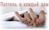 <h3>Постельное белье от производителя ОПТОМ от 10 комплектов С Доставкой по Украине<br/>+38 (044) 57-81-801 <br/> Звоните!</h3>