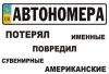 Дубликаты автономеров в Борисполе. Автономера. Изготовление номерных знаков тел. 0994212873; 0930597172