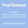 УкрПровод
