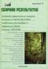 Сборник результатов применения оздоровительных продуктов