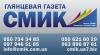 Глянцевая Газета СМИК 500 гривен это месяц рекламы в газете СМИК блок 5х9 см чтение газеты, развозчик газет, рекламные тексты