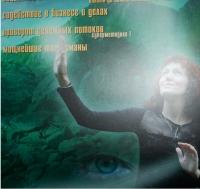 Услуги парапсихолога-Москва