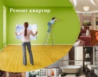 Ремонт офисов, жилих и производственных объектов