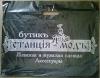 Станцiя Модъ пакет полиэтиленовый с укрепленной ручкой