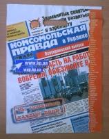 «Комсомольская Правда» пакеты с укрепленной ручкой