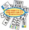 Автономера в Киевской обл.