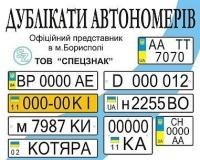 Дубликаты автономеров Киев, Борисполь