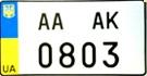 американские номера на легковые автомобили Киев, Борисполь
