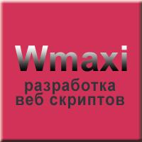 Создание веб скриптов