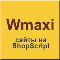 Создание интернет-магазинов на Shop Script