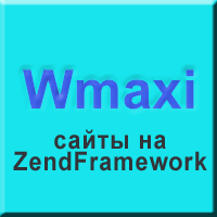 Разработка сайтов на Zend Framework