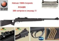 Hatsan 150 TH Torpedo Мощная пневматическая винтовка