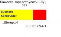 Реєстрація СПД