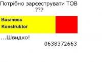 Рєестрація ТОВ