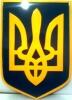 Герб України,Виготовлення Гербів України 42х53