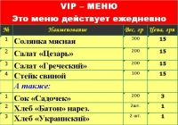 VIP - МЕНЮ