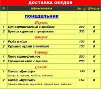 МЕНЮ на ПОНЕДЕЛЬНИК