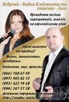 Ведущий на свадьбу в Киеве, тамада и живая музыка
