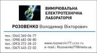 Замеры сопротивления изоляции Киев (099)2883717