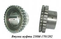 238М-1701282 Втулка муфты