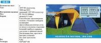 Палатка туристическая шестиместная 10-02 Coleman (Польша).
