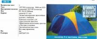 Палатка туристическая трехместная 10-11 Coleman (Польша).