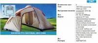 Палатка туристическая шестиместная 2907 Coleman (Польша).