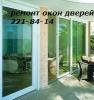 Окна Киев, ремонт окон киев, ремонт дверей в Киеве, ремонт металлопластиковых дверей киев, ремонт металлопластиковых окон киев