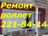 Ремонт электро ролет Киев, ремонт электро роллет Киев