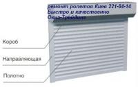 Установка и ремонт ролетов Киев, ремонт дверных ролет Киев