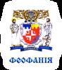 Клиническая больница ФЕОФАНИЯ (Киев)