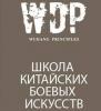 Школа боевых искусств (Харьков)