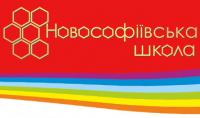 Новософиевская школа (с.Софиевская Борщаговка, Киевская обл.)