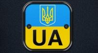 Автономера UA medium