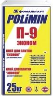 ПОЛИМИН КЛЕЙ ДЛЯ ПЛИТКИ П-9