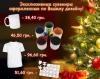 Печать фотографий и рисунков на: чашках, футболках, сумках, пазлах, ковриках для мыши, пивных бокалах, тарелках.