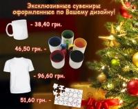 Печать фотографий и рисунков на: чашках, футболках, сумках, пазлах, ковриках для мыши, пивных бокалах, тарелках. medium