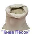 Песок в мешках (50кг.)