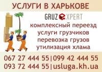 Квартирный и офисный переезд Харьков