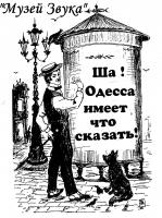 Одесские вечера