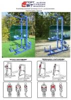 Уличные тренажеры и оборудование, спортплощадки
