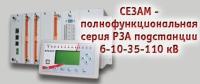 СЕЗАМ-Т — полнофункциональная серия РЗА подстанции 6-10-35-110 кВ
