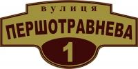 Табличка адресная округлая (Пл2)