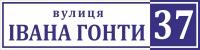 Табличка адресная (Пл3)