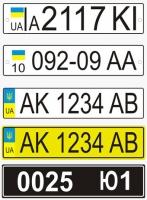 Автономера с доставкой по Украине