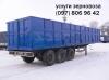 Услуги зерновозов (097)8069642. Перевозка зерна. Перевозка зерна автотранспортом.