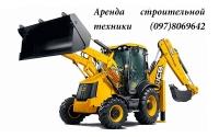 Аренда спецтехники в Киеве. Услуги спецтехники.