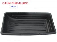 Сани для рыбалки тип - L, 109м*55см*24см, купить в Украине, цена на сани продажа