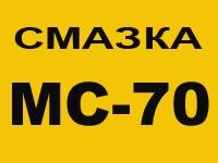 Смазка морская мыльно-углеводородная МС-70